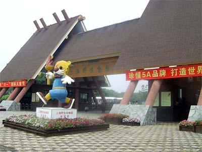 【4月】上海野生动物园一日游(tc) - 周边旅游 - 无锡