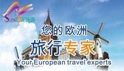 无锡旅行社 欧洲旅游