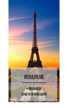 无锡中旅欧洲自组旅游产品