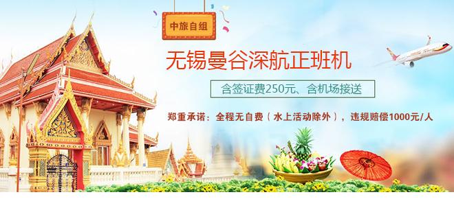 无锡中旅泰国旅游自组团