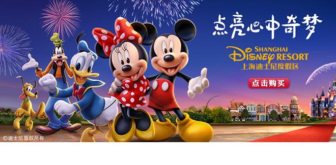 上海迪士尼乐园旅游