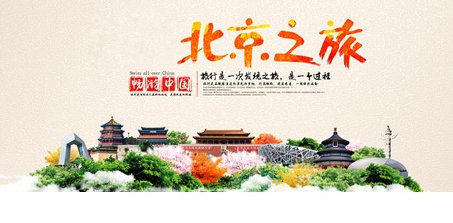 金秋无锡到北京旅游