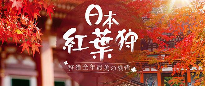 无锡到日本旅游