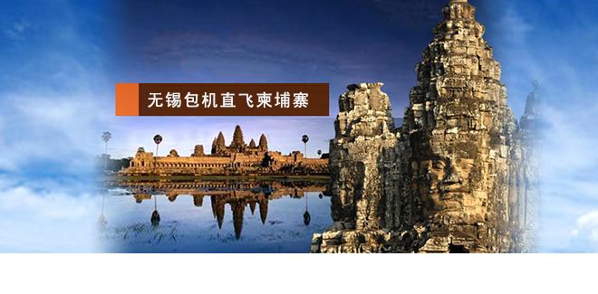 无锡包机柬埔寨旅游