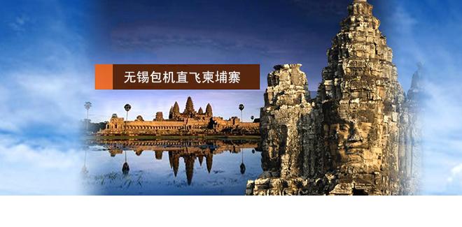 无锡包机直飞柬埔寨旅游
