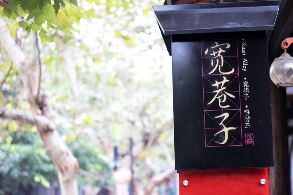 休闲成都双飞五天自由行套餐(机票+酒店)