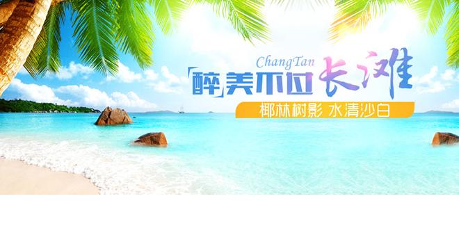 长滩岛旅游