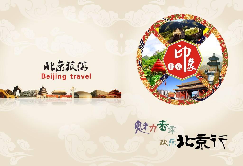 北京自由行4晚5天B套餐