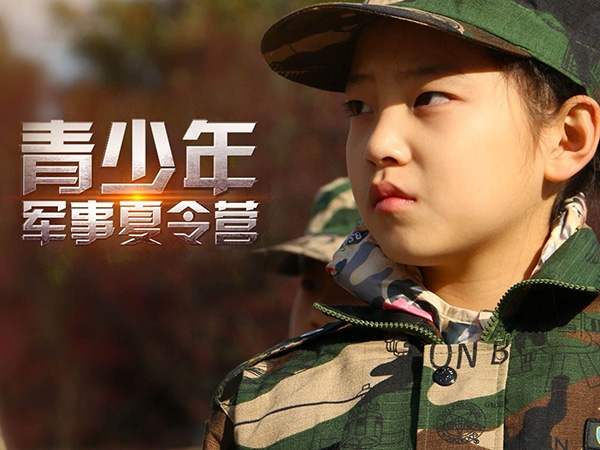 【中旅独家】扬州青少年军事夏令营五日体验