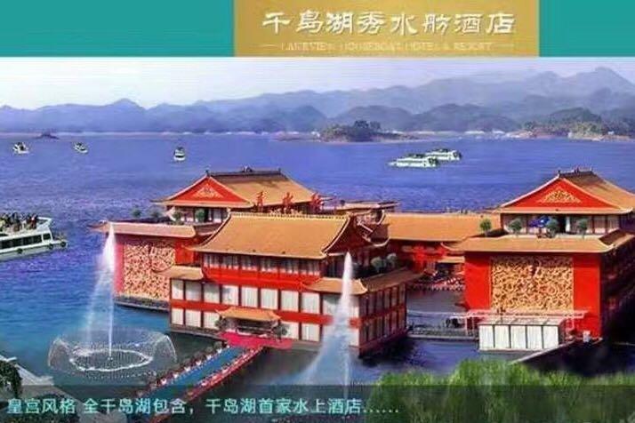 千岛湖中心湖 七彩花海