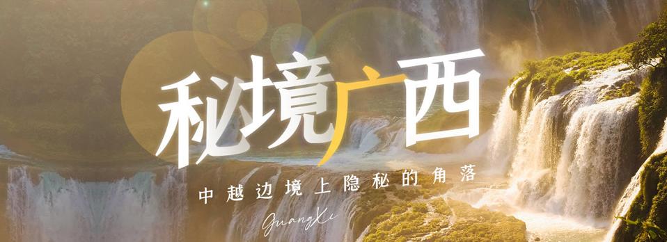广西旅游线路