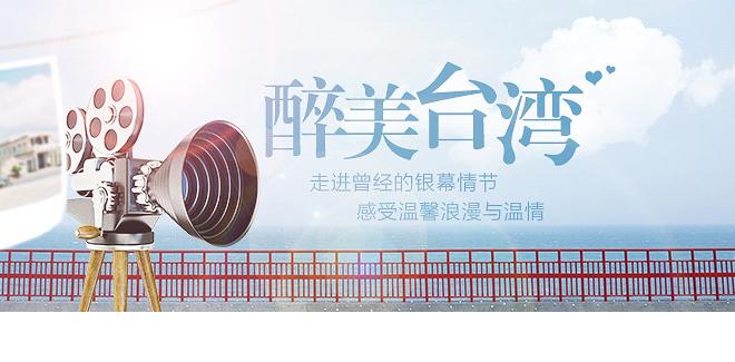 无锡直飞台湾旅游
