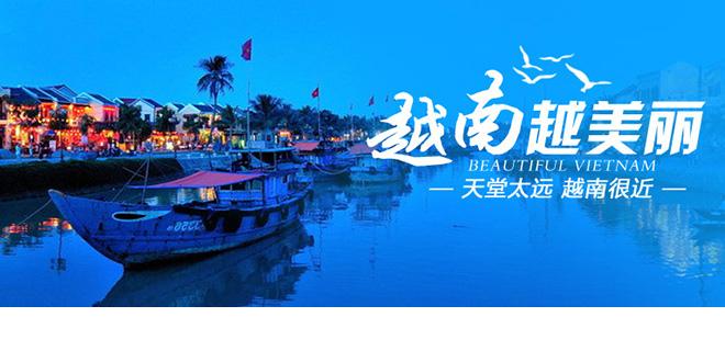 无锡到越南旅游