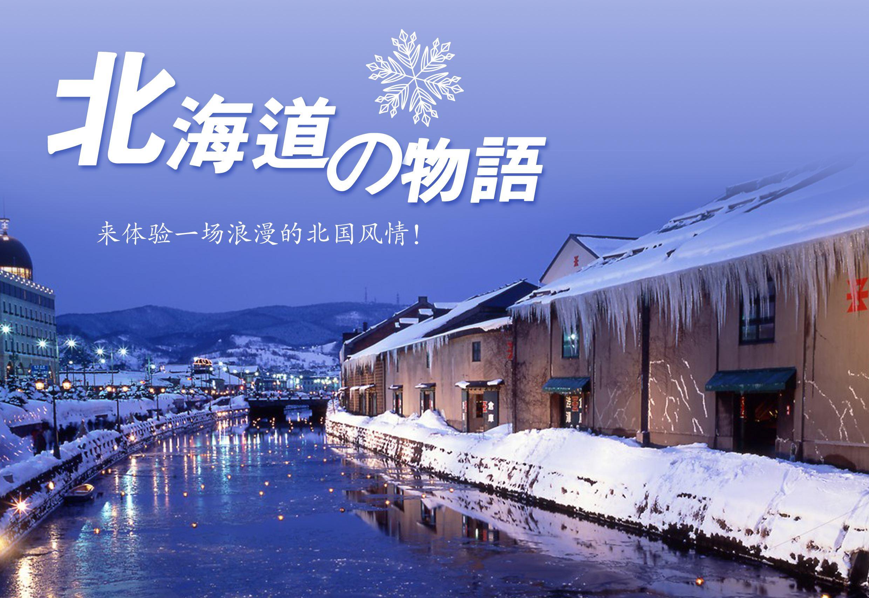 日本北海道深度<函馆夜景>尊选之旅6天(上??诎叮? title=