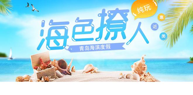 青岛海滨度假