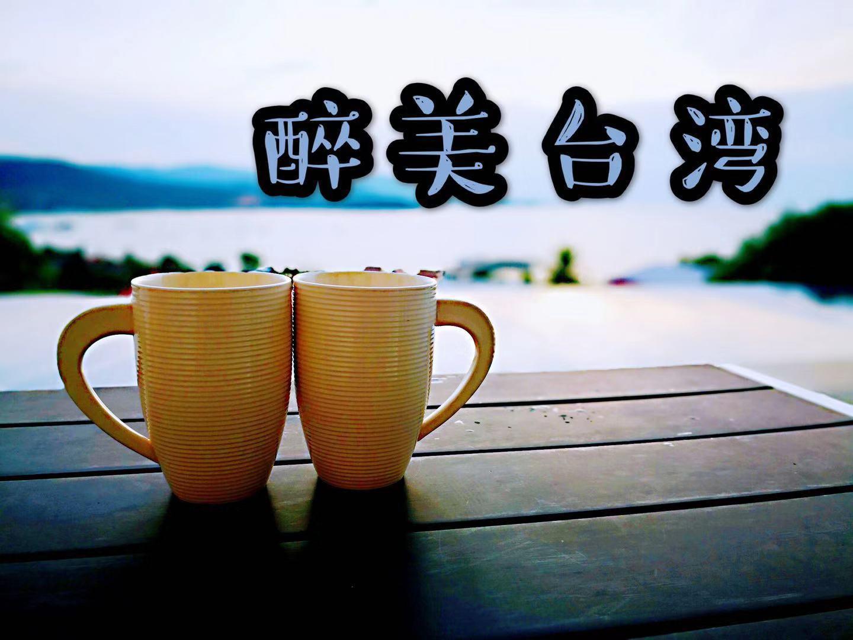 (含春节)【中旅自组】台湾环岛<平安彩票秒速赛车游戏往返>优质五花、美食天下优质8日游